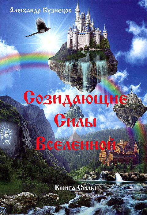 Александр Кузнецов Созидающие Силы Вселенной
