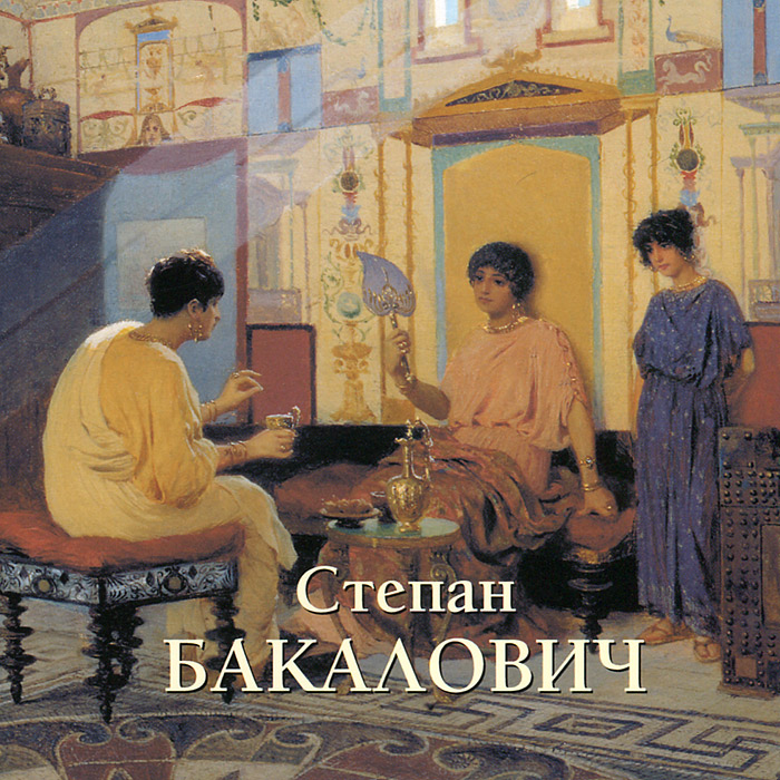 Ирина Голицына Степан Бакалович голицина и степан бакалович