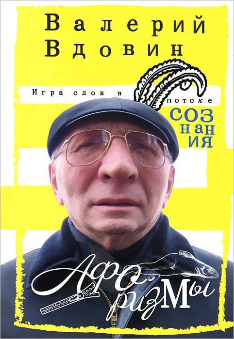 Валерий Вдовин Игра слов в потоке сознания денис вдовин сборник