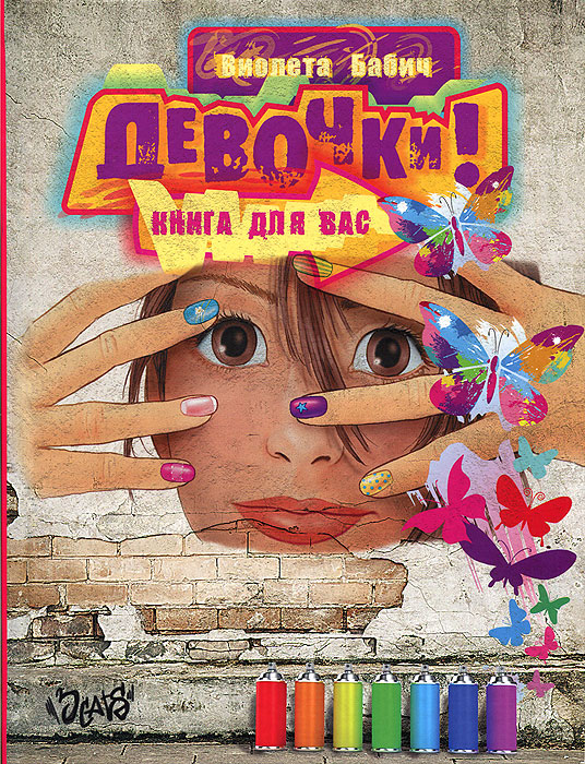 Виолета Бабич Девочки! Книга для вас платье violeta by mango violeta by mango vi005ewycx30