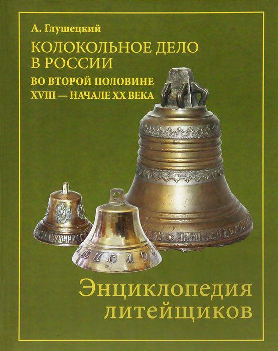 А. Глушецкий Колокольно-литейное дело в России во второй половине XVII - начале XX века