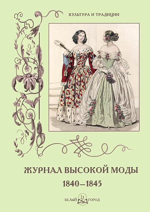 Журнал высокой моды 1840-1845 нск интернет магазин женской одежды