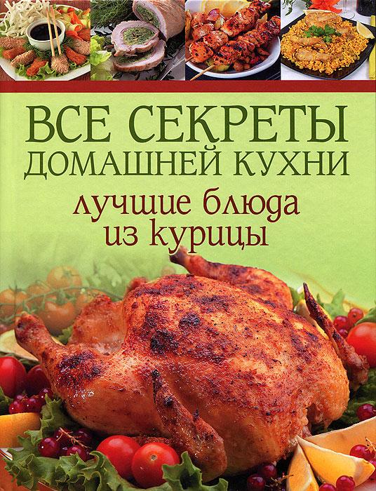 Все секреты домашней кухни. Лучшие блюда из курицы doshirak лапша быстрого приготовления со вкусом курицы 90 г