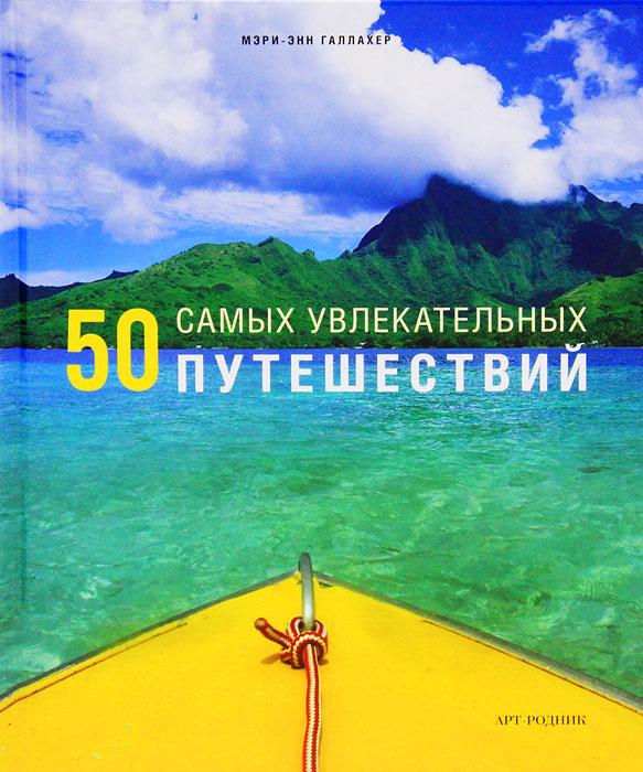 izmeritelplus.ru 50 самых увлекательных путешествий