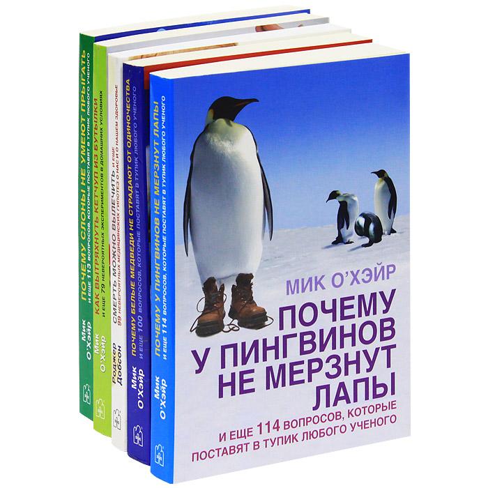 Роджер Добсон,Мик О'Хэйр Как и почему (комплект из 5 книг)