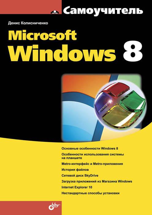 Денис Колисниченко Самоучитель Microsoft Windows 8 программирование для microsoft windows 8 6 е издание