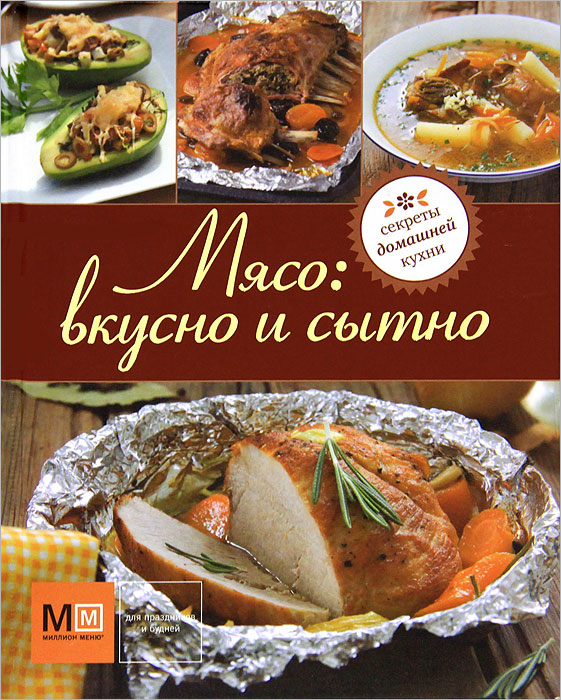 Мясо. Вкусно и сытно рошаль в м вкусная энциклопедия домашней кухни