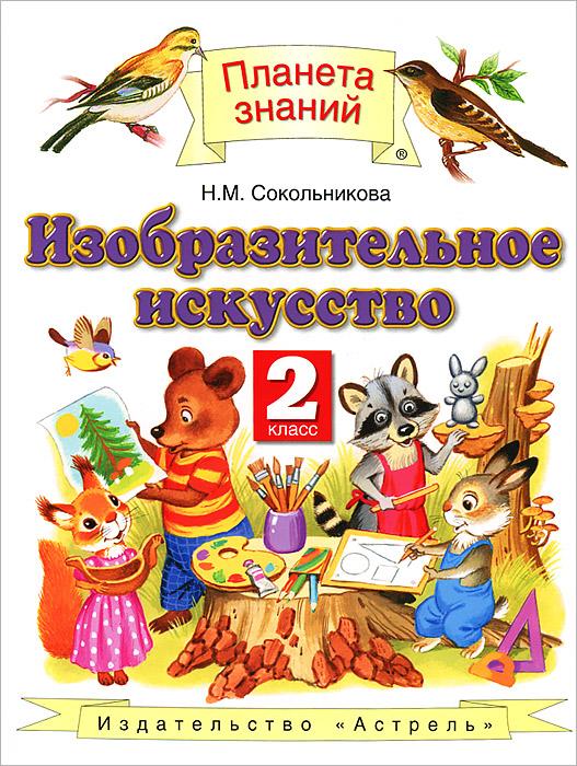 Сокольникова Н.М. Изобразительное искусство. 2 класс. Учебник н м сокольникова изобразительное искусство 3 класс