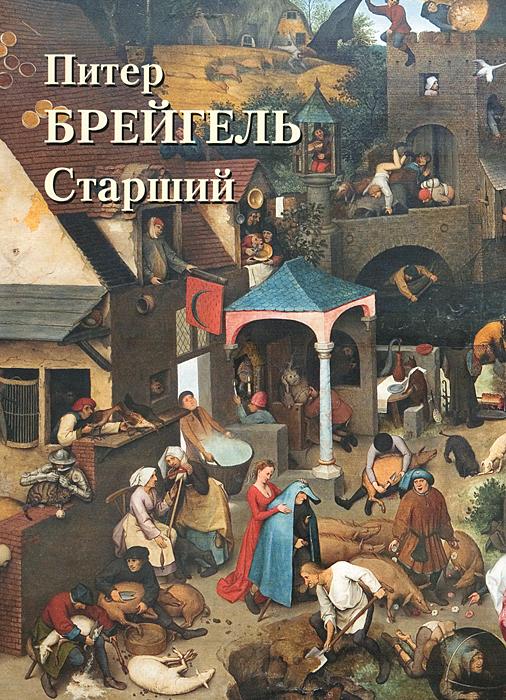 Татьяна Пономарева Питер Брейгель Старший