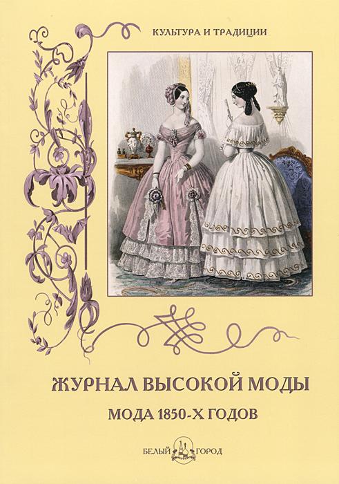 Н. Зубова Журнал высокой моды. Мода 1850-х годов 20 моделей высокой моды методом наколки
