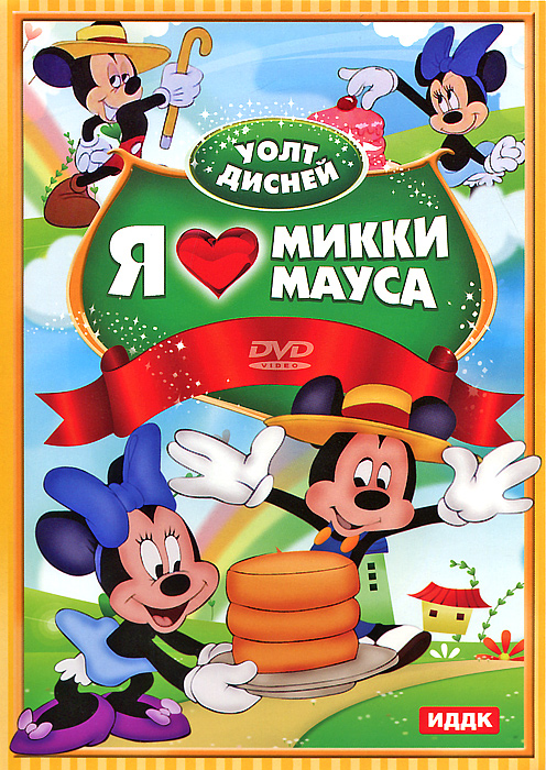 Walt Disney: Я люблю Микки Мауса lori магниты из гипса клуб микки мауса lori