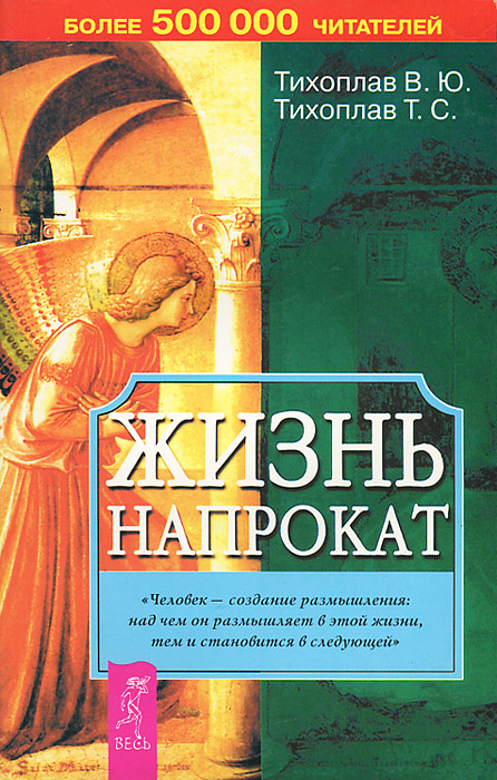 таким образом в книге В. Ю. Тихоплав, Т. С. Тихоплав