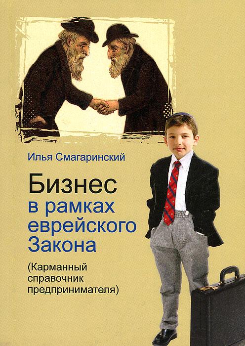 Бизнес в рамках еврейского Закона. Карманный справочник предпринимателя