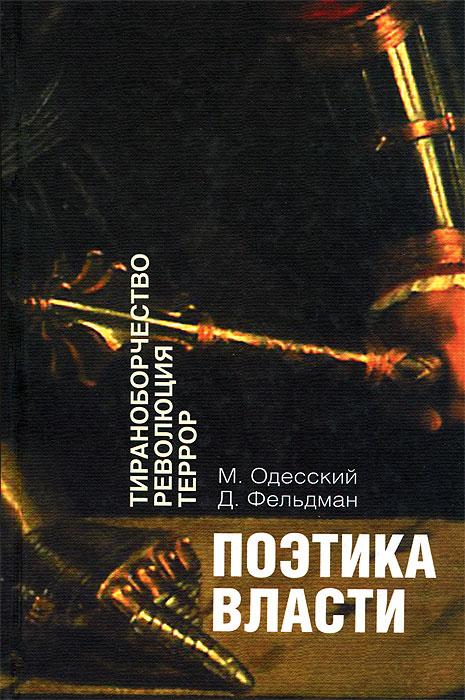 Zakazat.ru: Поэтика власти. Тираноборчество. Революция. Террор. М. Одесский, Д. Фельдман
