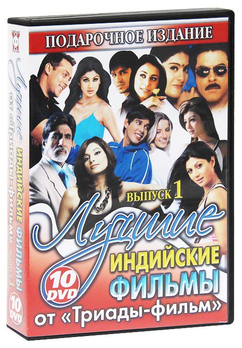 Лучшие индийские фильмы: Выпуск 1 (10 DVD)