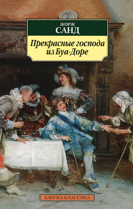 Жорж Санд Прекрасные господа из Буа-Доре жорж санд графиня рудольштадт