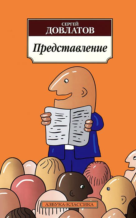 Сергей Довлатов Представление шахмагонов николай фёдорович любовные драмы русских писателей