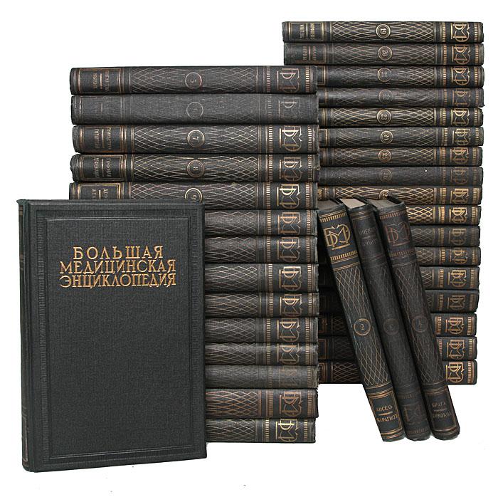 Большая медицинская энциклопедия (комплект из 35 книг) большая советская энциклопедия том 5