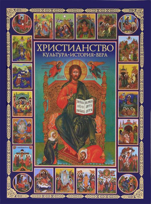 Христианство. Культура. История. Вера история религий