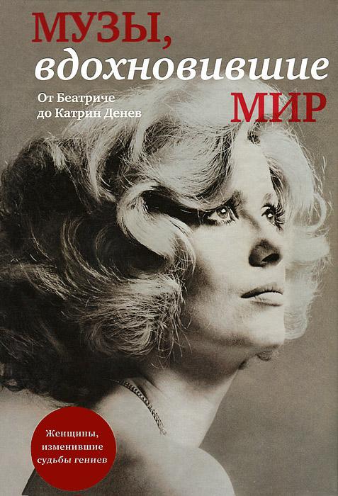 М. Зингер Музы, вдохновившие мир музы вдохновившие мир прозрачный супер