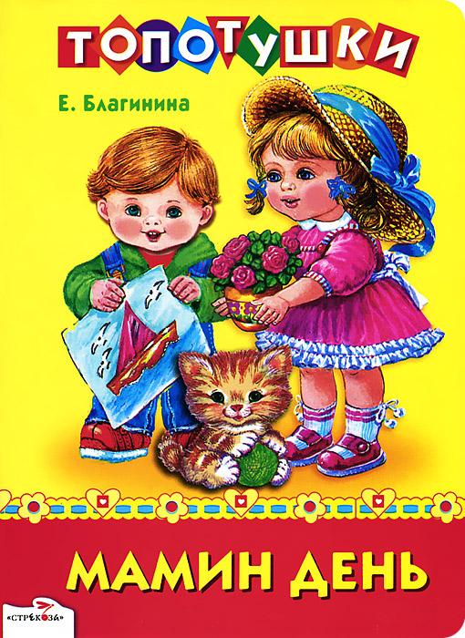Е. Благинина Мамин день сорочка ночная мамин дом мамин дом ma168ewvgv32