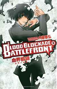Blood Blockade Battlefront Volume 3 виниловая пластинка coldplay a rush of blood to the head