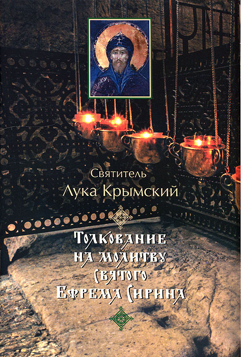 Святитель Лука Крымский Толкование на молитву святого Ефрема Сирина цена