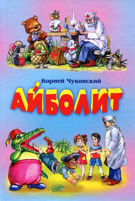 Корней Чуковский Айболит музыкальные диски твик чуковский доктор айболит
