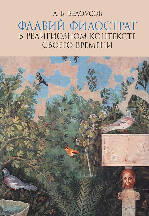 Флавий Филострат в религиозном контексте своего времени. А. В. Белоусов