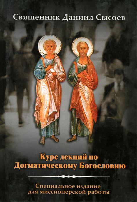 Священник Даниил Сысоев Курс лекций по Догматическому Богословию ISBN: 978-5-4279-0015-7