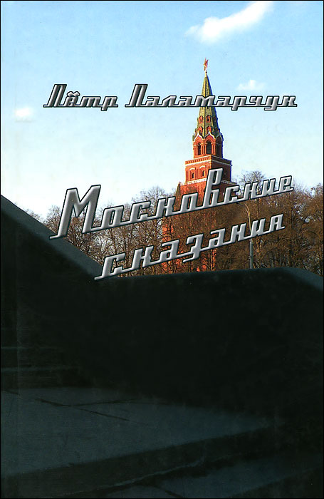 Петр Паламарчук Московские сказания шестое июля
