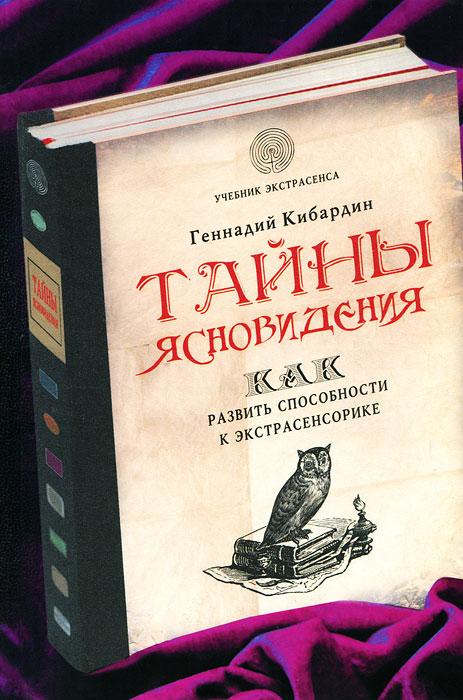 Тайны ясновидения. Геннадий Кибардин