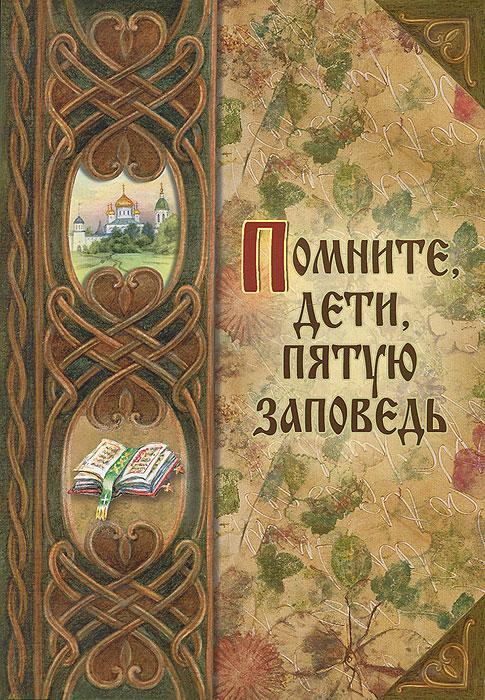 Фото - Помните, дети, пятую заповедь евгений павлович цепенюк первая заповедь дуэлянта