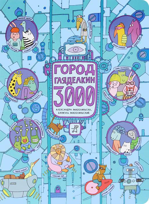 Купить Город Гляделкин 3000,