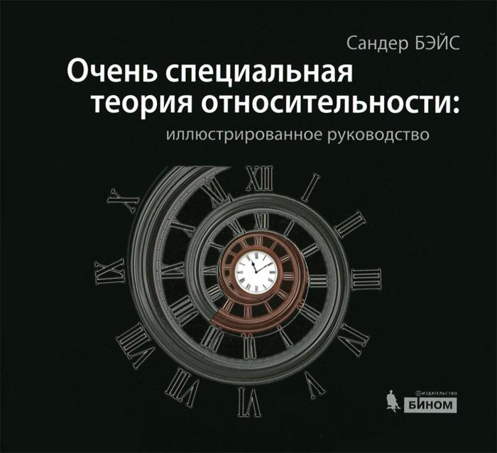 Сандер Бэйс Очень специальная теория относительности. Иллюстрированное руководство очень специальная теория относительности иллюстрированное руководство