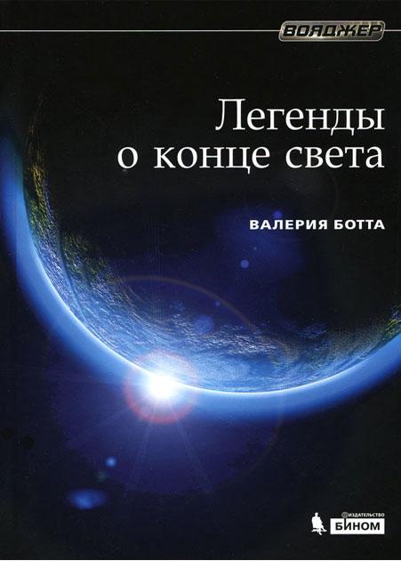 Валерия Ботта Легенды о конце света конец света шелдон с