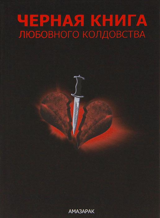 Черная книга любовного колдовства. Амазарак
