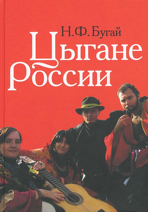 Н. Ф. Бугай Цыгане России