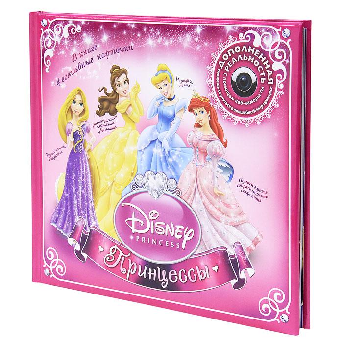 Emily Stead Принцессы Disney. (Дополненная реальность) (+ CD) книги проф пресс постаничная вырубка сказочные принцессы