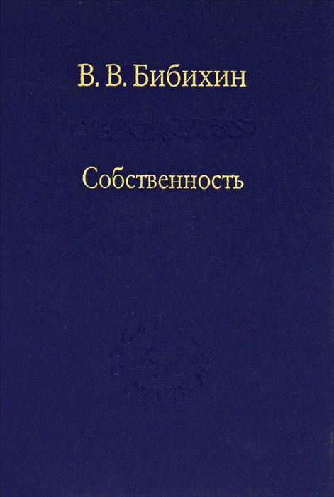 В. В. Бибихин Собственность единственный и его собственность
