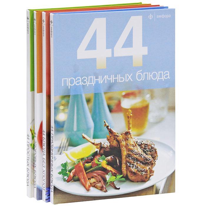 44 блюда (комплект из 4 книг) ISBN: 978-5-367-02180-6, 978-5-367-02181-3, 978-5-367-02182-0, 978-5-367-02183-7 sitemap 367 xml