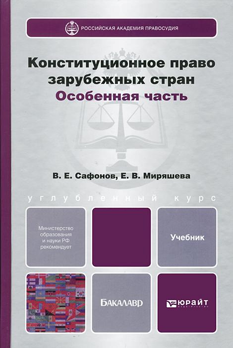 Конституционное право зарубежных стран. Особенная часть. Учебник