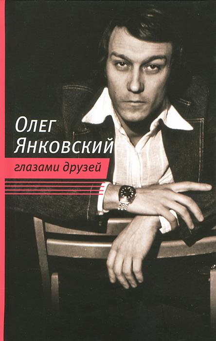 Олег Янковский глазами друзей олег янковский глазами друзей