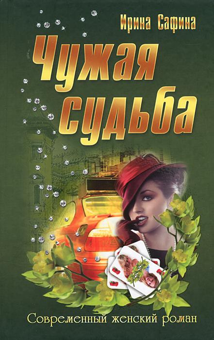 Ирина Сафина Чужая судьба ирина сафина чужая судьба