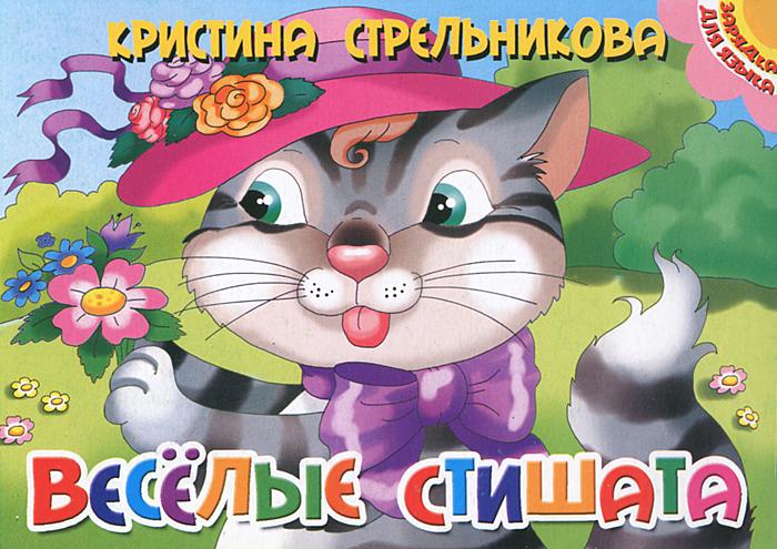 Кристина Стрельникова Веселые стишата стрельникова к веселые стишата