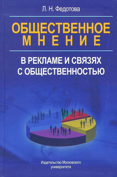 Л. Н. Федотова Общественное мнение в рекламе и связях с общественностью