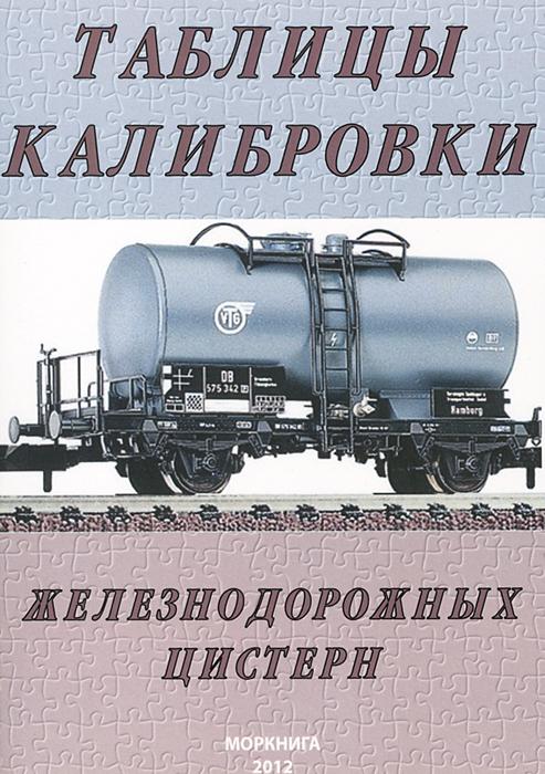 Таблицы калибровки железнодорожных цистерн экономичность и энергоемкость городского транспорта