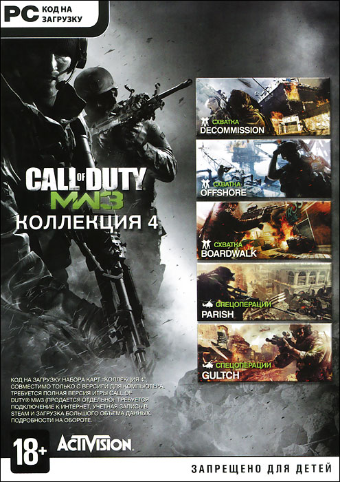 Call of Duty: Modern Warfare 3. Коллекция 4 (DVD-BOX) игра для ps3 call of duty modern warfare 3