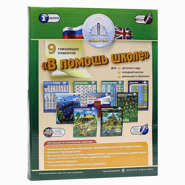 Знаток Обучающий плакат В помощь школе для говорящей ручки Выпуск №1 курс английского языка для маленьких детей набор для говорящей ручки знаток