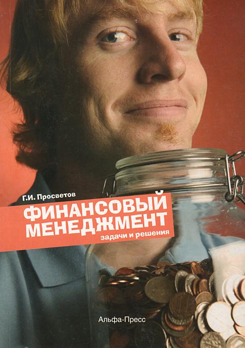 Финансовый менеджмент. Задачи и решения